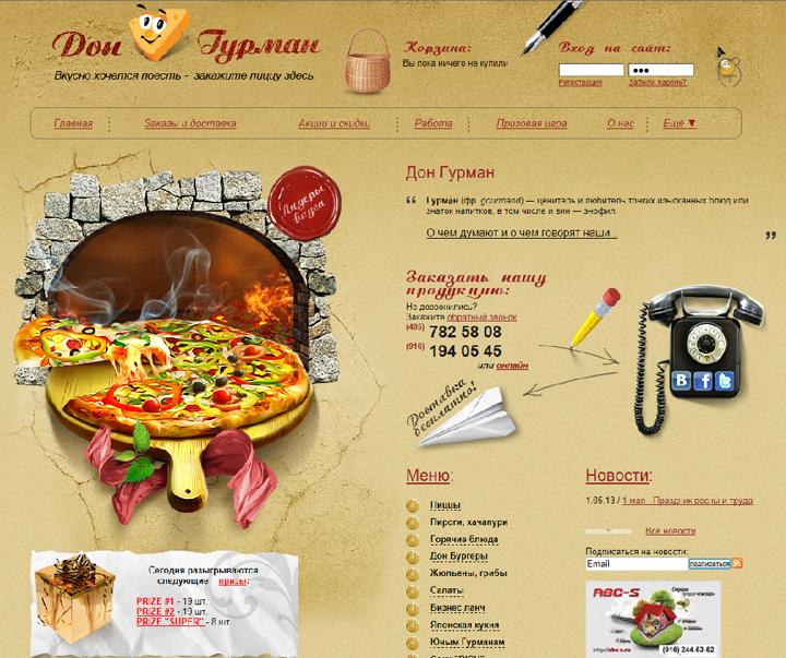 Доствака пиццы Дон Гурман 495-782-58-08, 916-194-05-45