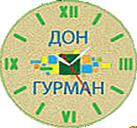 Дон Гурман (495) 782-58-08, (916) 194-05-45 www.dongurman.ru