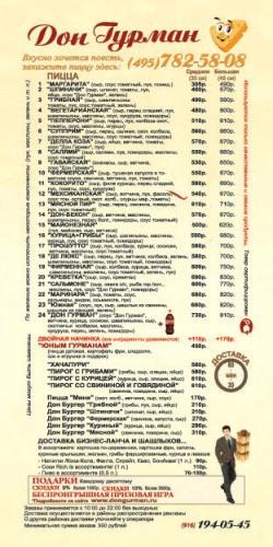 Дон Гурман.ру 2014г.   Пицца Красногорск доставка - Дон Гурман (495) 782-58-08, (916) 194-05-45 www.dongurman.ru