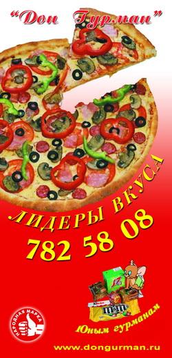 доставка пиццы в красногорске