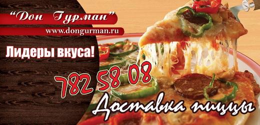 Дон Гурман  7825808 www.dongurman.ru