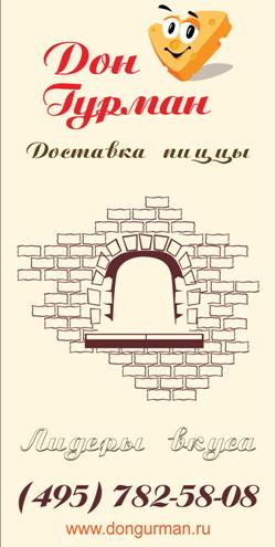 Дон Гурман.ру 2010   7825808 www.dongurman.ru