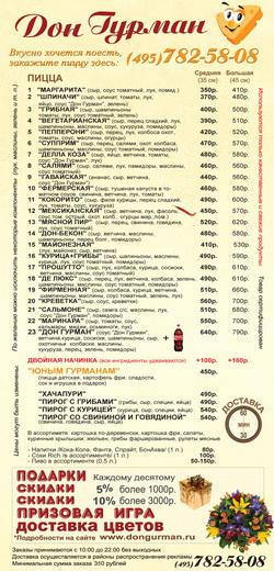 Дон Гурман.ру 2012г.   7825808 www.dongurman.ru
