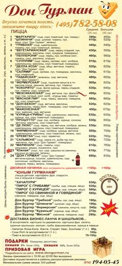 Дон Гурман.ру 2013г.   7825808 www.dongurman.ru