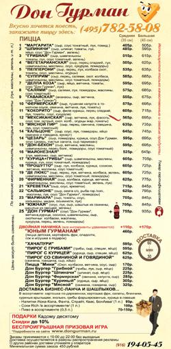 Красногорск пицца доставка  Дон Гурман.ру 2016г.   - Дон Гурман (495) 782-58-08, (916) 194-05-45 www.dongurman.ru
